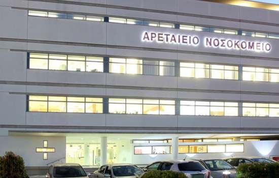 Aretaeio Private Hospital