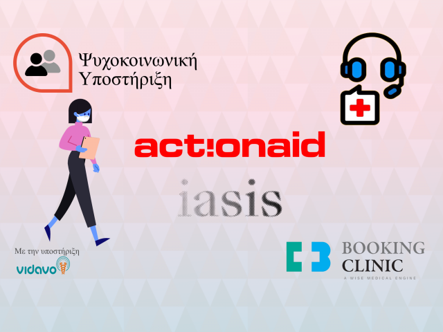BOOKINGCLINIC ACTIONAID IASIS GIATROI TOU KOSMOU DOCTORS OF THE WORL GREECE MEDICAL CONSULTATION GUIADANCE COVID19 THESSALONIKI ATHENS BOOKING CLINIC