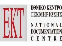 Η BookingClinic προσκεκλημένη στο Εθνικό Κέντρο Τεκμηρίωσης