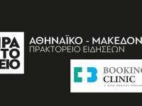 Top European Distinction for the Greek Startup BookingClinic / ANA-MPA