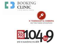 """""""Technology Today"""" - BookingClinic's Radio Interview on FM 104.9"""